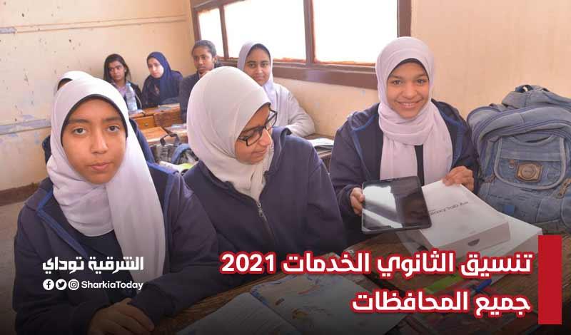 تنسيق الثانوي الخدمات 2021