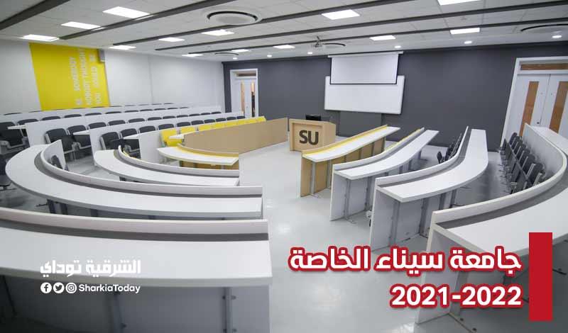 مصاريف جامعة سيناء 2021