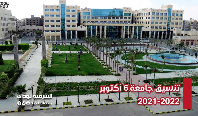 تنسيق جامعة 6 أكتوبر 2021-2022