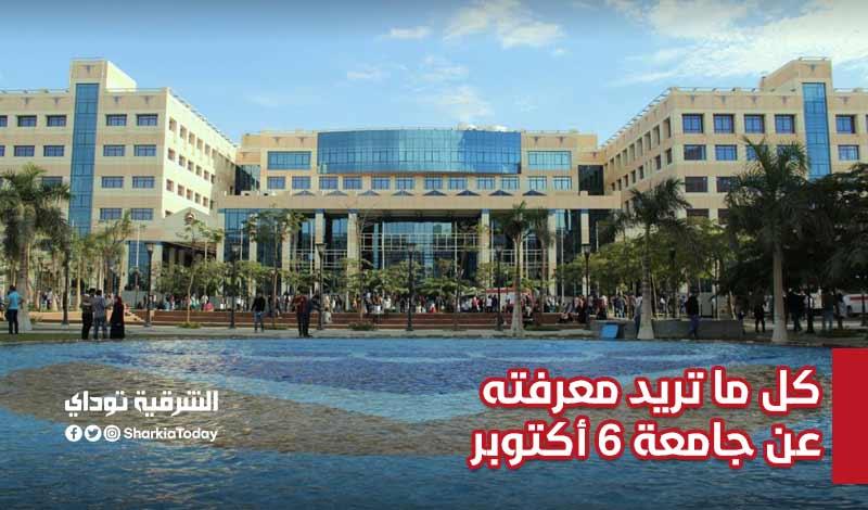 جامعة 6 أكتوبر 2021