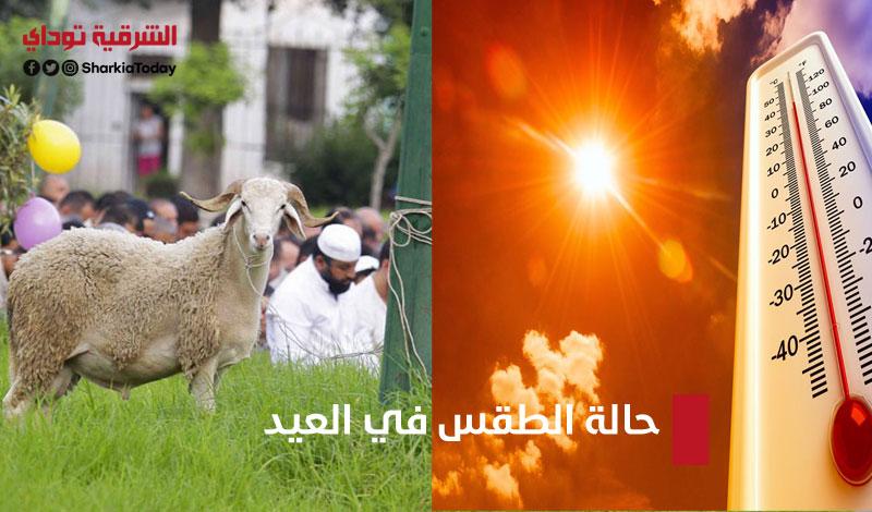 حالة الطقس في العيد