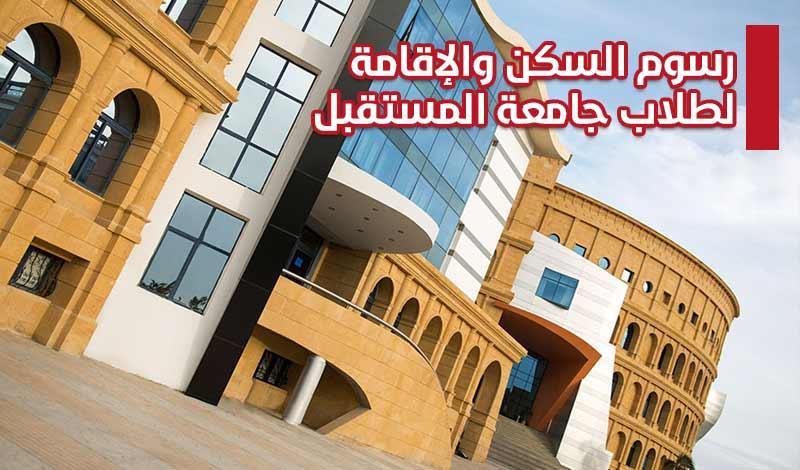 السكن والإقامة لطلاب جامعة المستقبل