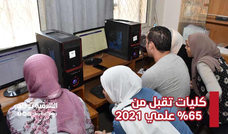 كليات تقبل من 65 علمي 2021