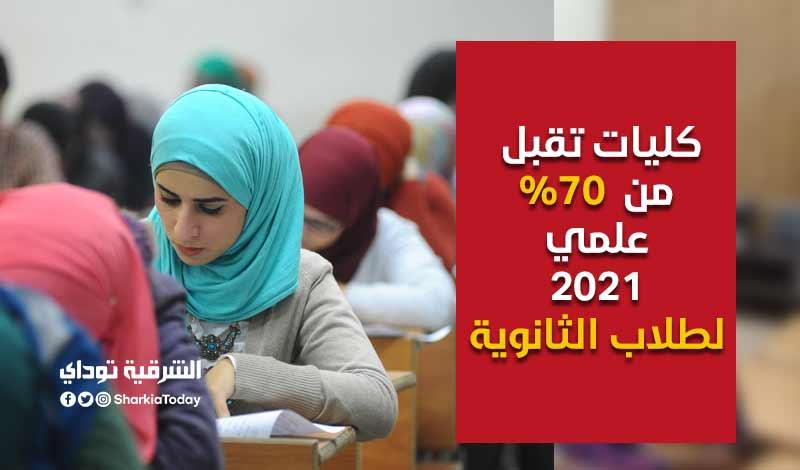 كليات تقبل من 70 علمي 2021