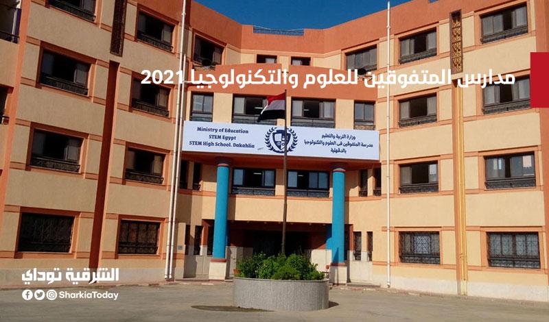 مدارس المتفوقين للعلوم والتكنولوجيا 2021