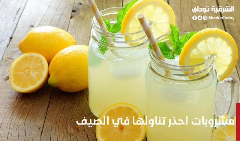 مشروبات احذر تناولها في الصيف