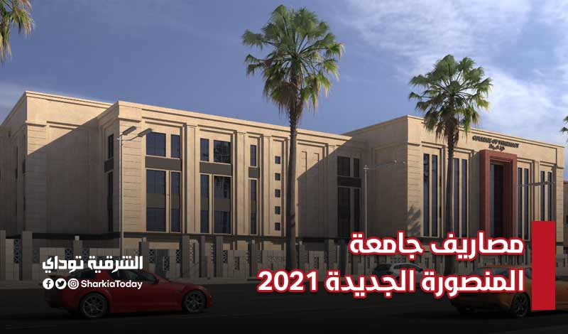 مصاريف جامعة المنصورة الجديدة 2021