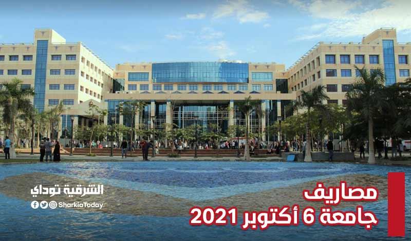 مصاريف جامعة 6 أكتوبر 2021