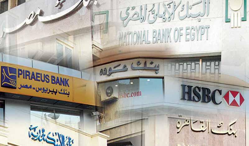 مواعيد عمل البنوك في عيد الأضحى
