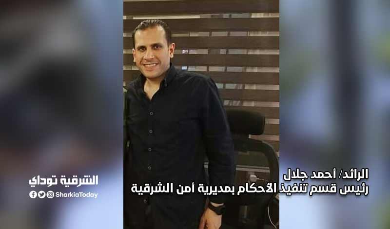 المقدم أحمد جلال