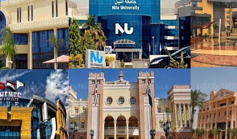أرخص الجامعات الخاصة في مصر 2021