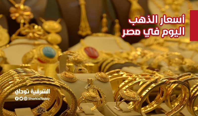 سعر الذهب اليوم في مصر تحديث يومي