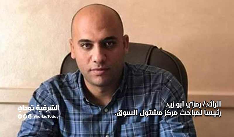 رمزي أبو زيد، رئيسا لمباحث مركز مشتول السوق.