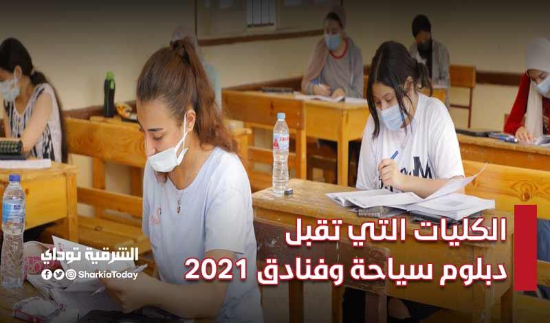 الكليات التي تقبل دبلوم سياحة وفنادق 2021