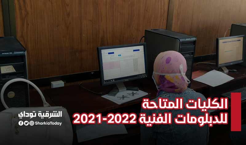 الكليات المتاحة للدبلومات الفنية 2021-2022