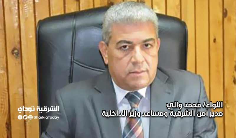 محمد والي مدير أمن الشرقية