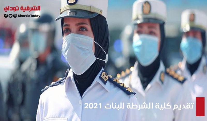 تقديم كلية الشرطة 2021