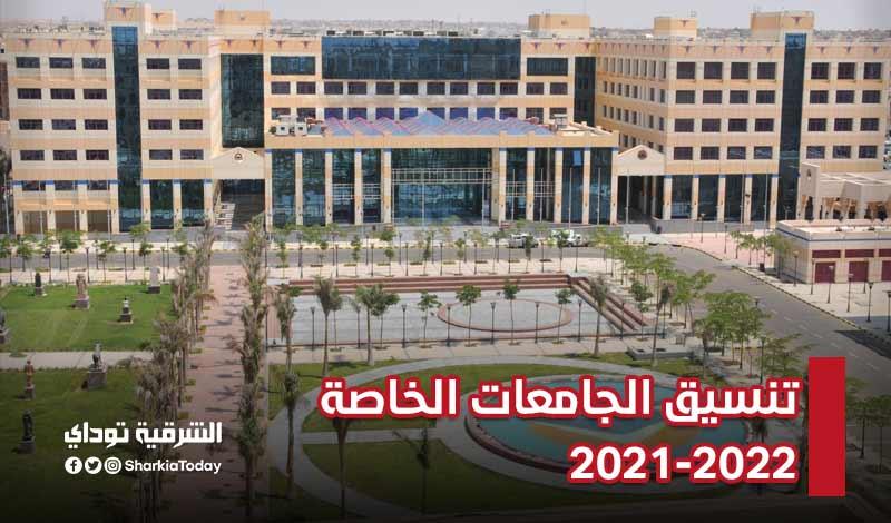 الجامعات الخاصة 2021 3