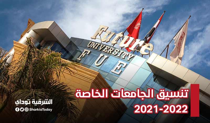 الجامعات الخاصة 2021 4