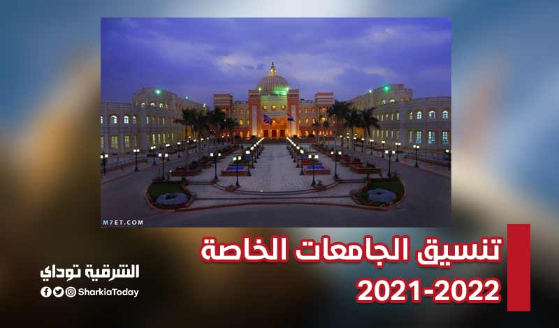 الجامعات الخاصة 2021 5