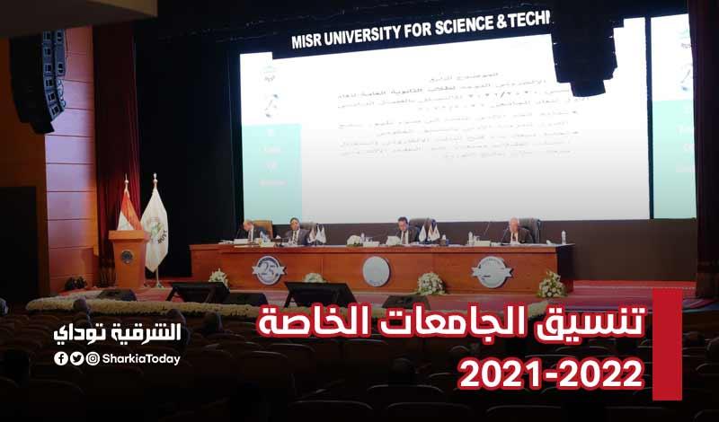تنسيق الجامعات الخاصة 2021