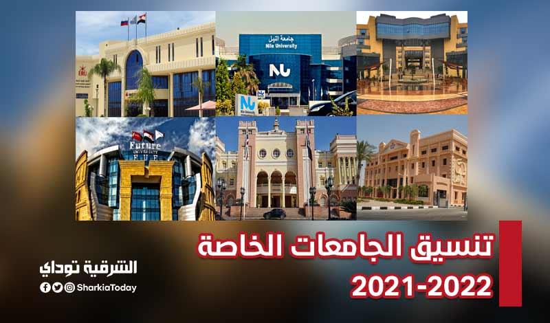 الجامعات الخاصة 20215