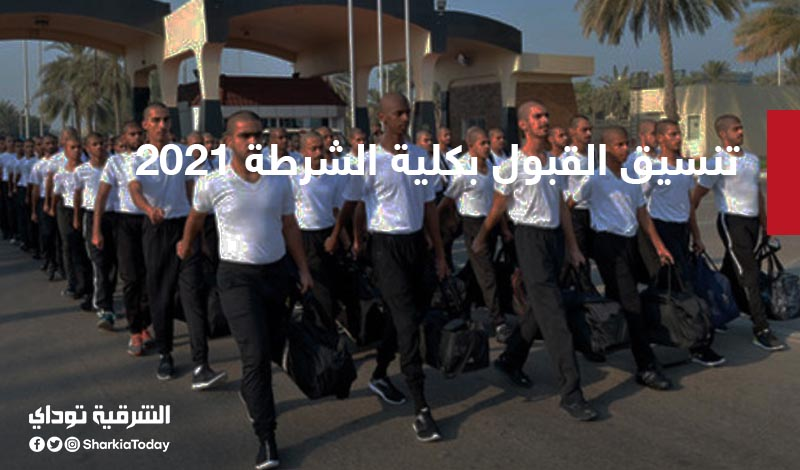 تنسيق القبول بكلية الشرطة 2021