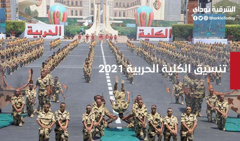 تنسيق الكلية الحربية 2021