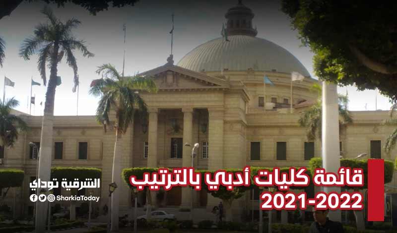 قائمة كليات أدبي بالترتيب 2021-2022
