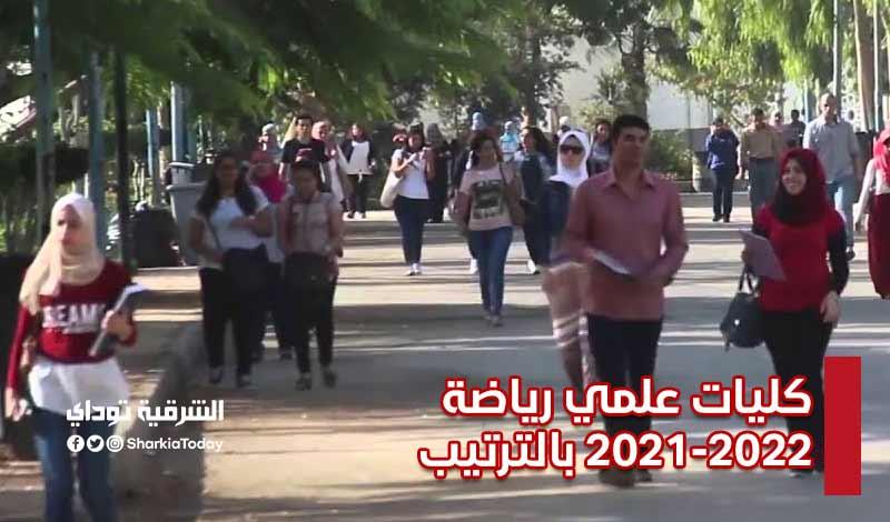 كليات علمي رياضة 2021-2022 بالترتيب