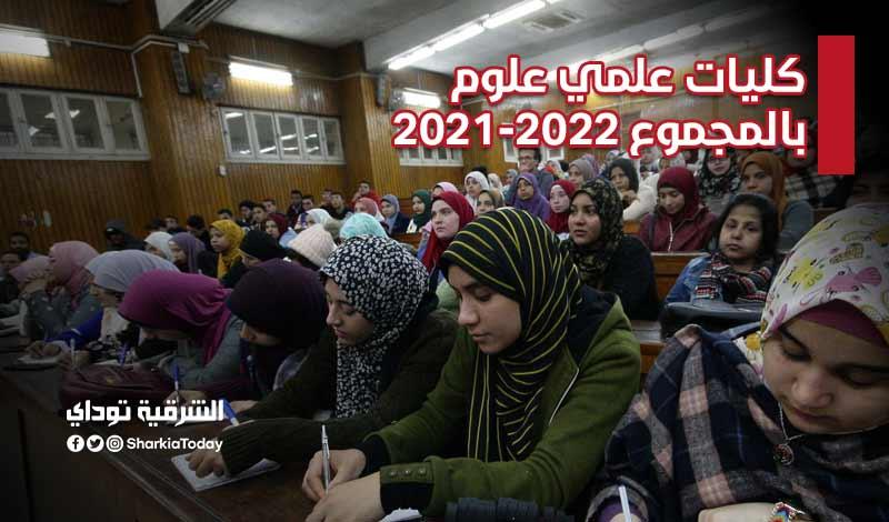 علمي علوم بالمجموع 2021 2022 2