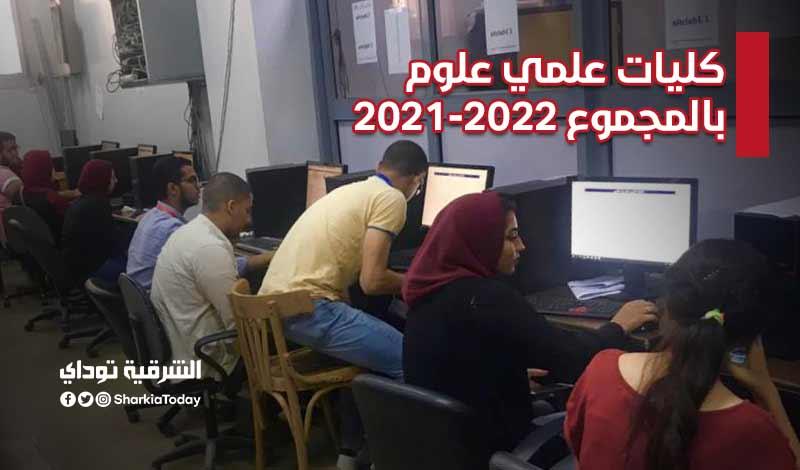 كليات علمي علوم بالمجموع 2021-2022