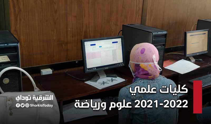كليات علمي 2021-2022