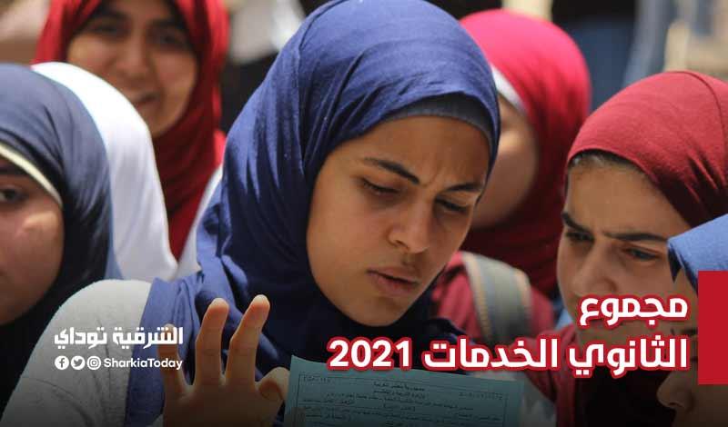 مجموع الثانوي الخدمات 2021
