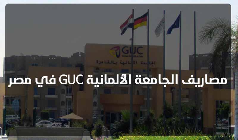 مصاريف الجامعة الألمانية GUC في مصر 2021