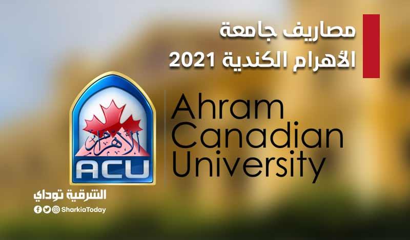 مصاريف جامعة الأهرام الكندية 2021