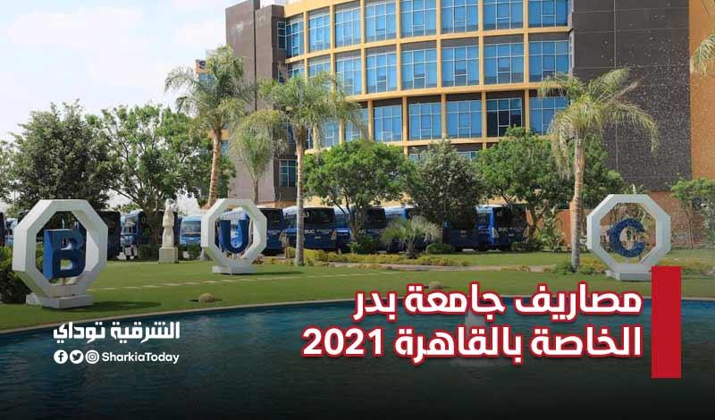 مصاريف جامعة بدر الخاصة بالقاهرة