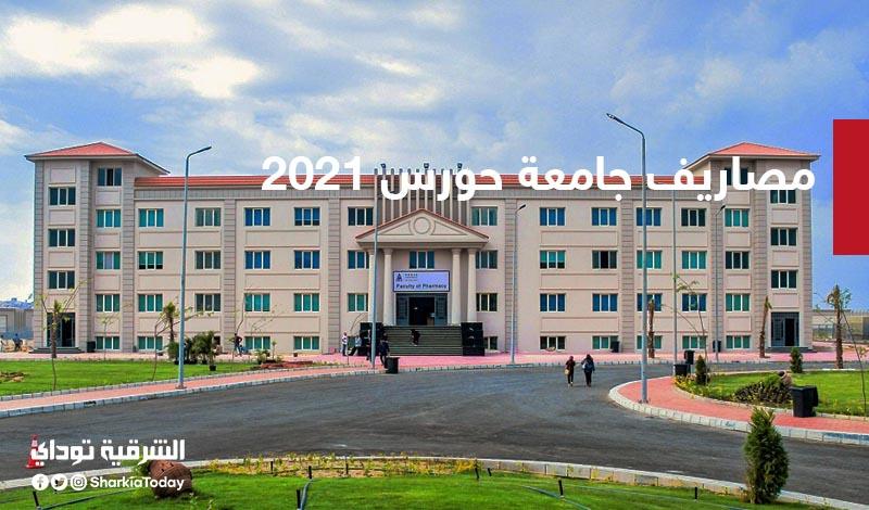جامعة حورس 2021