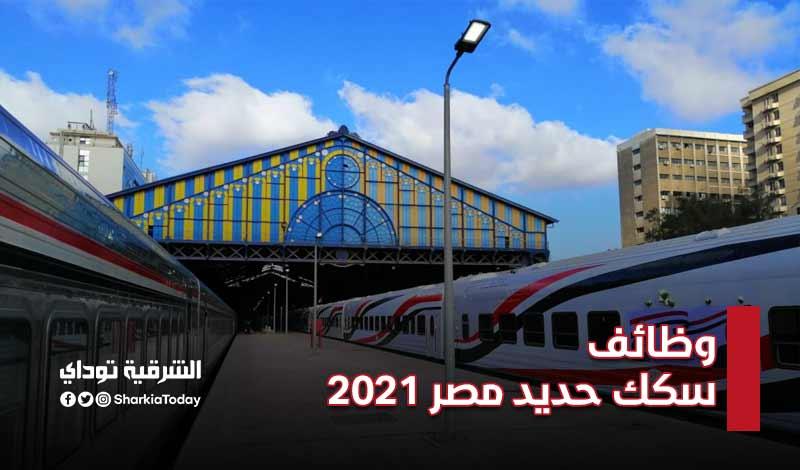 وظائف سكك حديد مصر 2021
