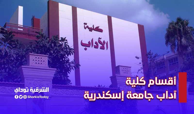 أقسام كلية آداب جامعة إسكندرية