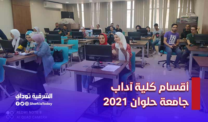 أقسام كلية آداب جامعة حلوان