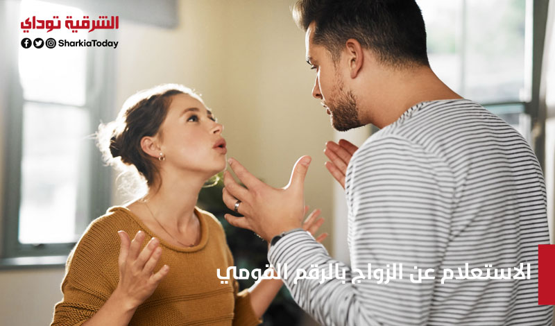 الاستعلام عن الزواج بالرقم القومي