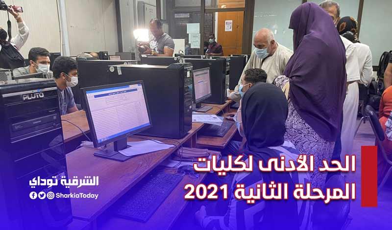 الحد الأدنى لكليات المرحلة الثانية 2021