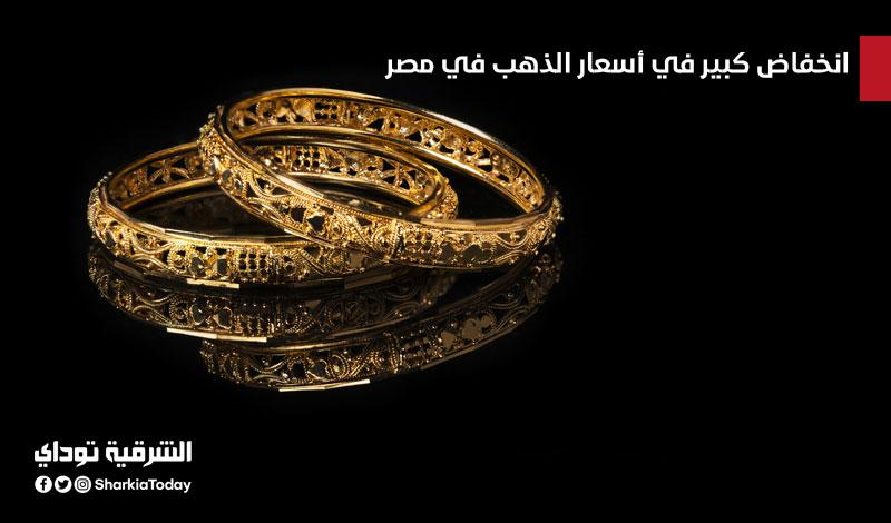 انخفاض كبير في أسعار الذهب في مصر