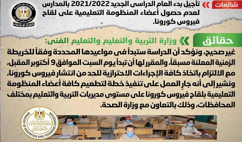 تأجيل الدراسة في مصر