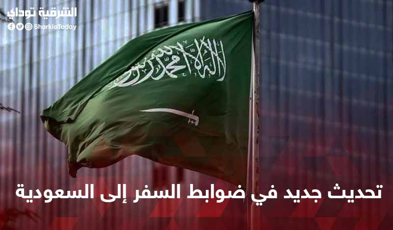 ضوابط السفر إلى السعودية