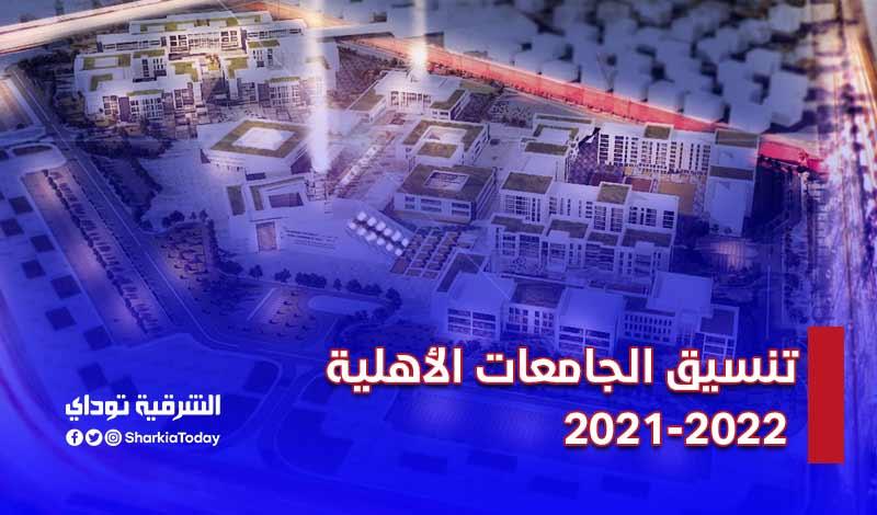 تنسيق الجامعات الأهلية 2021-2022