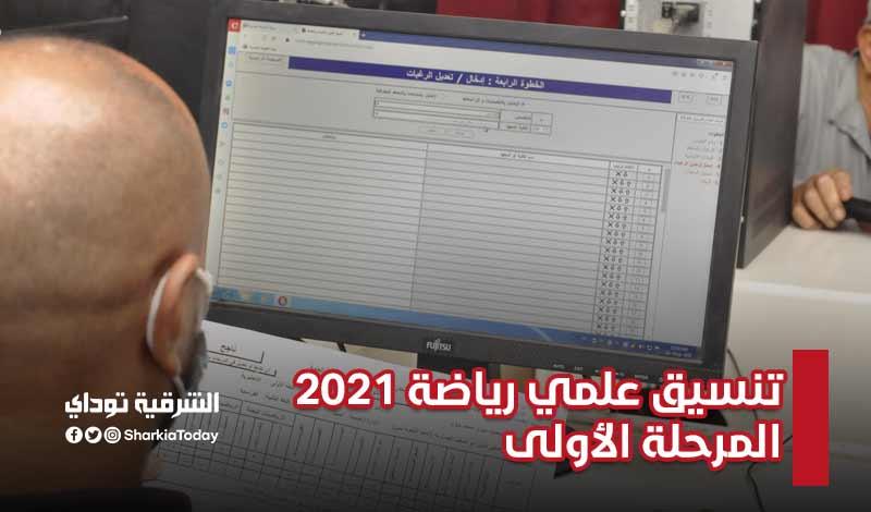 تنسيق علمي رياضة 2021 المرحلة الأولى