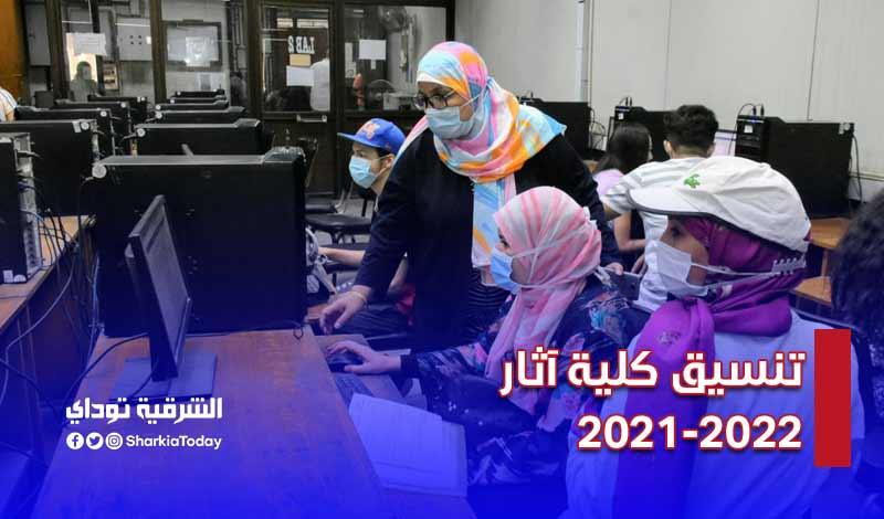 تنسيق كلية آثار 2021