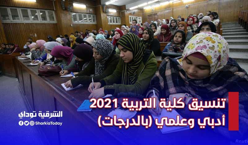 تنسيق كلية التربية 2021 أدبي وعلمي (بالدرجات)